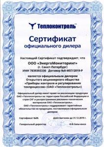 """купить оборудование ОАО """"Теплоконтроль"""""""